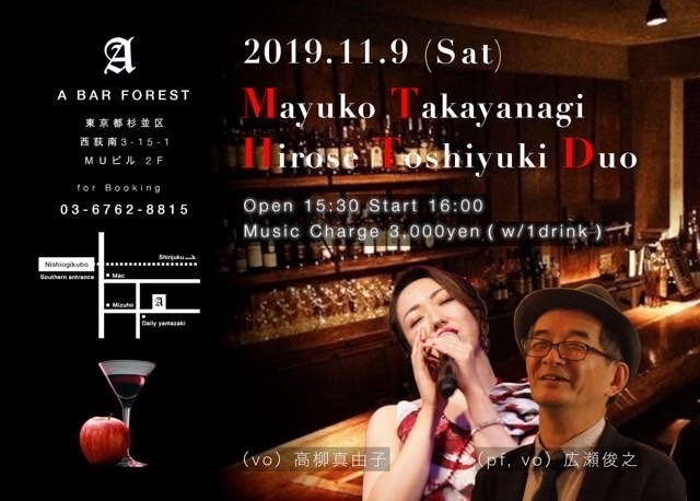 カルヴァドスの誘惑 11/9 (Sat) A BAR FOREST flyer by MOVTONE