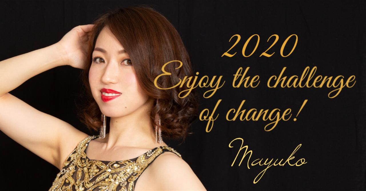 2020 在りたい自分を表す漢字は、、!!